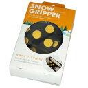 スノーグリッパー 雪道用滑り止め 男女兼用