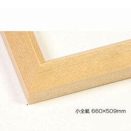 デッサン額 木製フレーム 桜三角 木地 小全紙660×508 アクリル