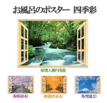 お風呂 ポスター 風景 お風呂ポスター 景色 お風呂ポスター 富士山