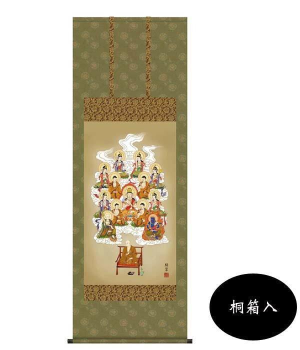 香山緑翠 仏画掛軸(尺5) 「真言十三佛」 桐箱入 H6-042:PocketCompany