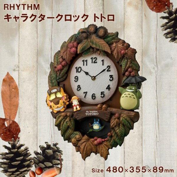 リズム時計 キャラクタークロック トトロ M429 06茶色ボカシ仕上 4MJ429-M06:PocketCompany