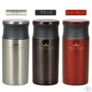 アウトドア コーヒー 水筒 ステンレスカフェマグ コーヒーマグボトル