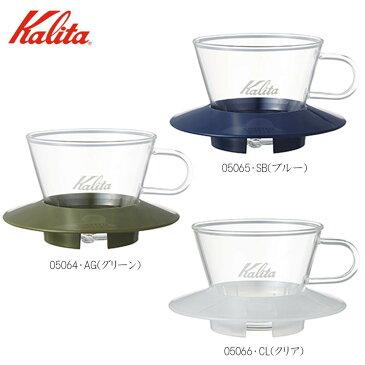 Kalita(カリタ) ガラスドリッパー WDG-155 05064・AG(グリーン)
