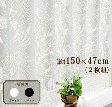 ボタニカル柄フリンジレースカフェカーテン 約150cm幅×47cm丈 2枚組 ホ