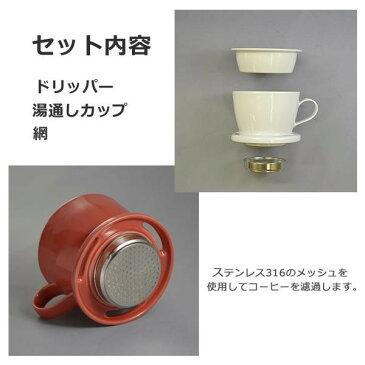 有田焼ドリッパー 1人用 コーヒードリッパー 陶器 おしゃれ ペーパーレス
