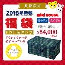 [予約]mikihouse(ミキハウス)ドリームパック 5万円福袋[80-150cm]