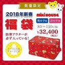 [予約]mikihouse(ミキハウス)3万円福袋[80-150cm]
