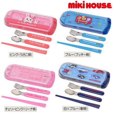 クリアランスSALE miki house(ミキハウス)ランチトリオセット【15-4072-971】