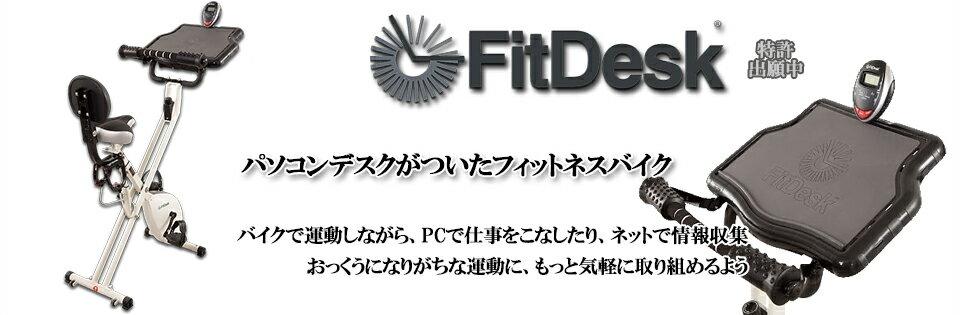 FitDesk X2.0ジャパンモデルフィットデスク X2.0ジャパンモデル エアロバイク マウスパッド FMV 原稿 Web プログラマー メタボ 有酸素運動 パソコン:POD輸入販売