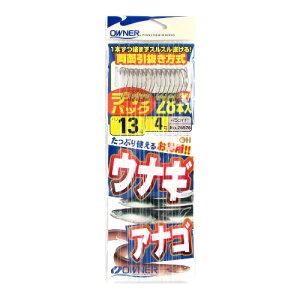 オーナー デカパック 糸付うなぎ・アナゴ 針13号−ハリス4号(東日本店)