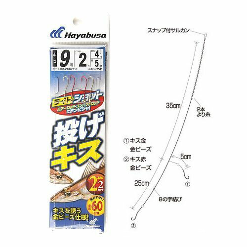 ハヤブサライトショット投げキス2本鈎2セットNT581針9号−ハリス2号(東日本店)