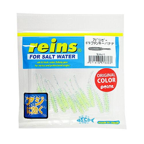 レイン(REIN)レインズアジリンガー679(ファンキーバナナ)(東日本店)