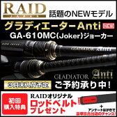【ご予約受付中】レイドジャパン グラディエーター anti GA-610MC ジョーカー※3月末入荷予定。(東日本店)