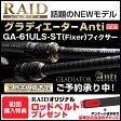 【ご予約受付中】レイドジャパン グラディエーター anti GA-61ULS-ST フィクサー※3月末入荷予定。 (東日本店)