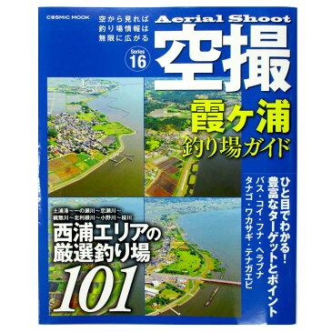 空撮 霞ヶ浦釣り場ガイド 西浦エリアの厳選釣り場101(東日本店)