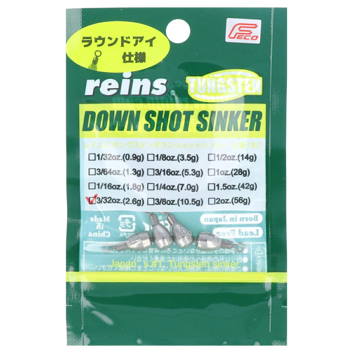 レイン(REIN)reinsTGラウンドアイダウンショットシンカー3/32oz(東日本店)