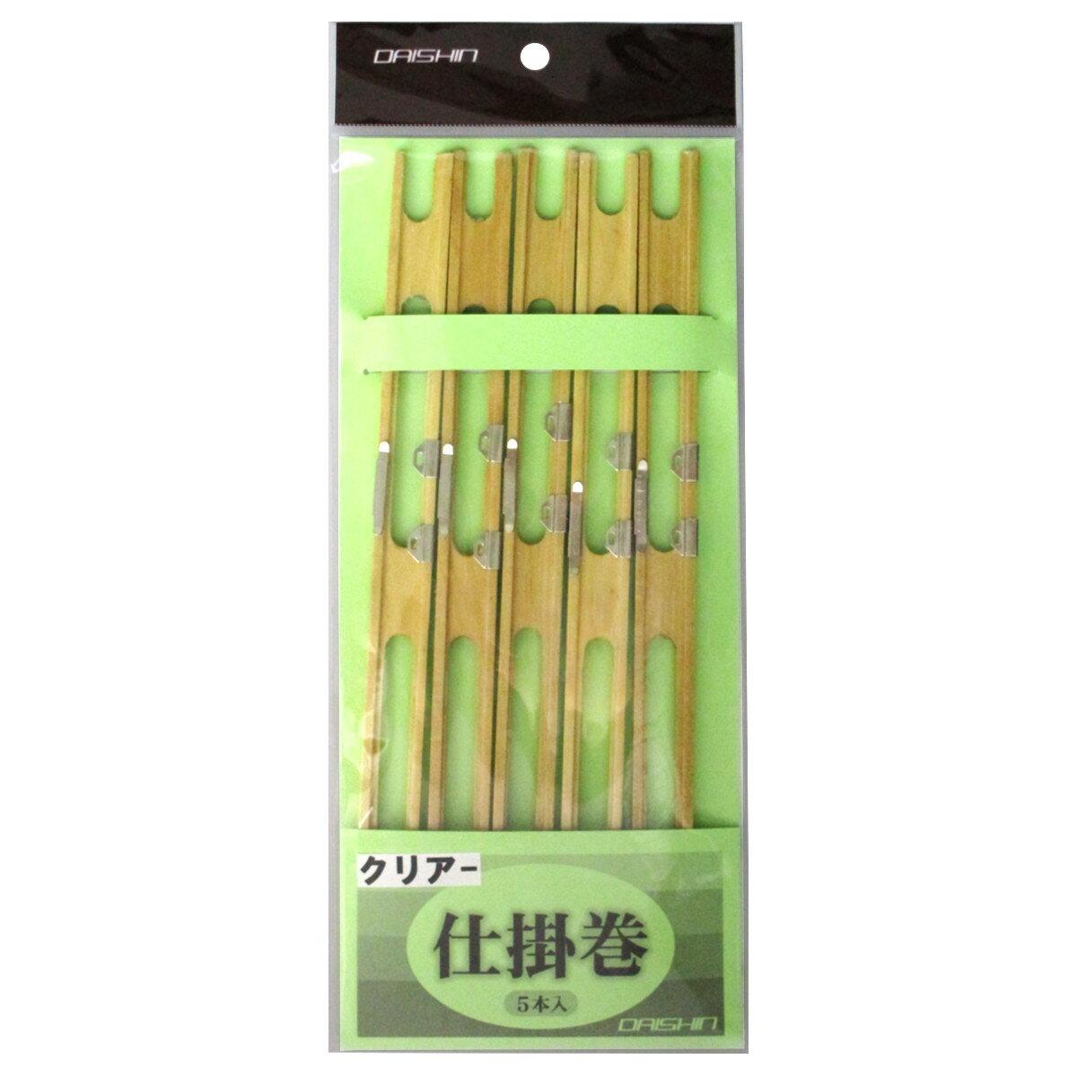 ダイシン 仕掛巻 5本セット クリアー(東日本店)