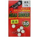 タカミヤ(TAKAMIYA) ヘッドシンカー夜光 5.0g【釣具のポイント】