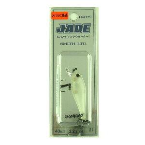ジェイド(JADE) S/SW 21(ゴーストグロー)