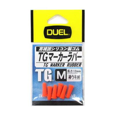 デュエル TGマーカーラバー M O(高視認オレンジ)【duel1506】【ゆうパケット】