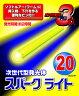 【現品限り】冨士灯器(Fuji-Toki) スパーク ライト20(3本)