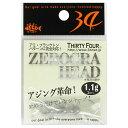34 ZEROGRA HEAD 1.1g【ゆうパケット】