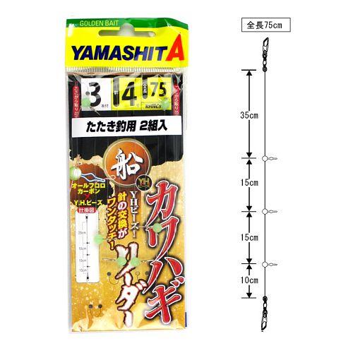 ヤマシタ カワハギリーダー KHNL3TT 3-4