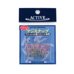 アクティブ(ACTIVE) アジスナップ S