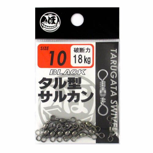 タカミヤタル型サルカン10号ブラック【ゆうパケット】