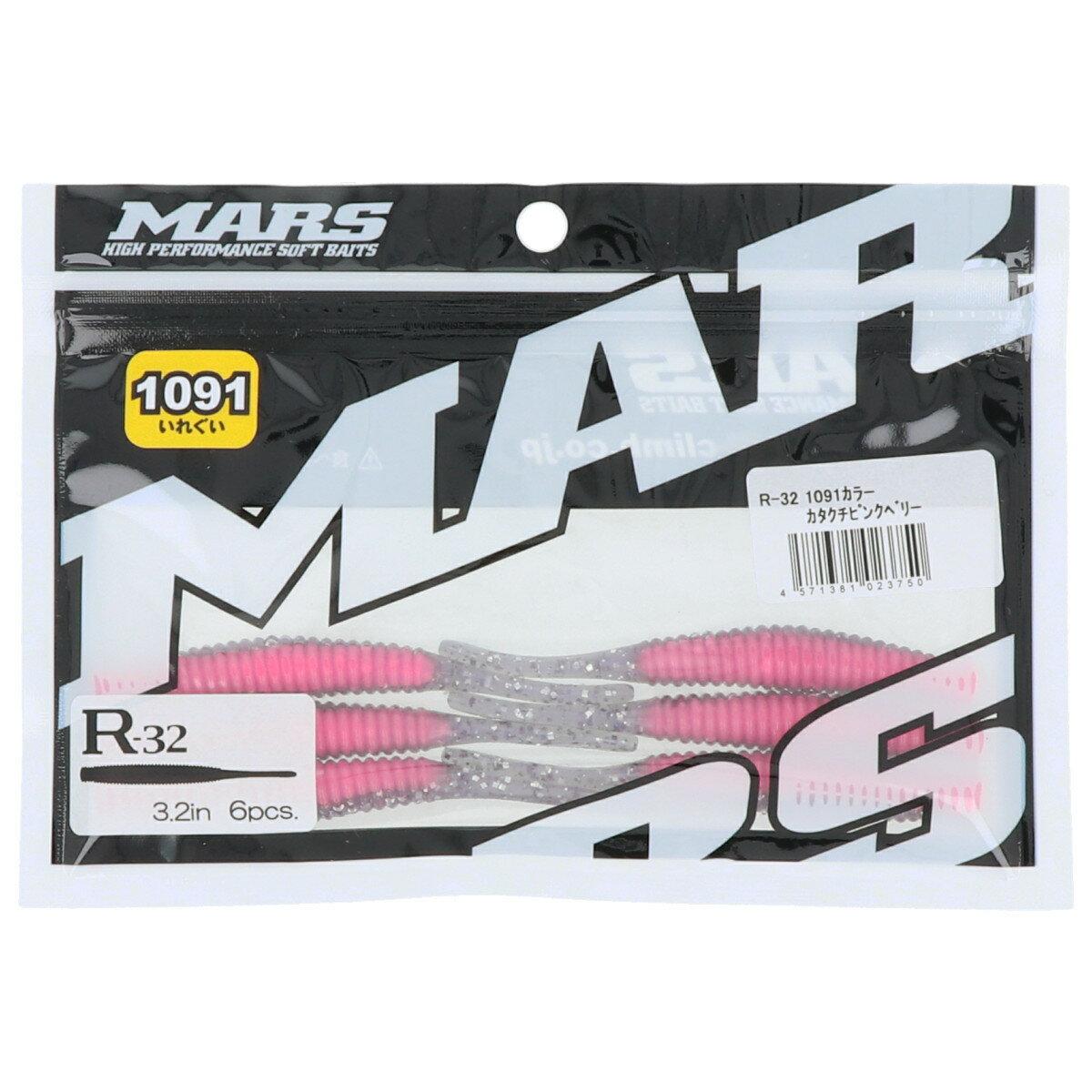【12月15日エントリーで最大P49倍!】MARSR-323.2インチカタクチピンクベリー【ゆうパケット】