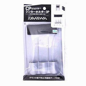 ダイワ(Daiwa) CPシンカーホルダー 3P ライトグレー【釣具のポイント】