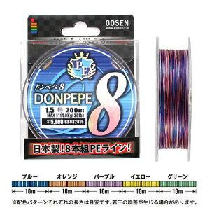 ゴーセン(GOSEN) ドンペペ8 200m 1.5号