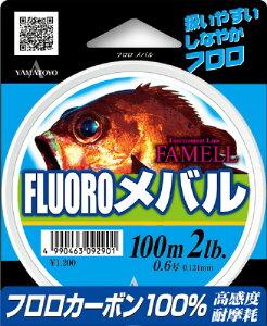 山豊テグス FAMELL フロロメバル 100m 1号 4lb.