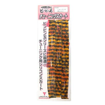 ジャッカル ビンビン玉 チューニングスカート シマシマエビオレンジ【ゆうパケット】