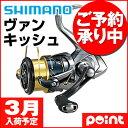【3月入荷予定/予約受付中】シマノ(SHIMANO) 16ヴァンキッシュ C2000HGS