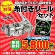 【期間限定】 REALMETHOD RISE 4000S&PEライン1.5号150mセット さらに今なら送料無料!