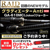 【ご予約受付中】レイドジャパン グラディエーター anti GA-610MC ジョーカー※3月末入荷予定。