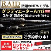 【ご予約受付中】レイドジャパン グラディエーター anti GA-610MHC バルトロ※3月末入荷予定。