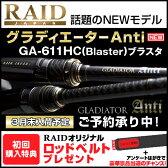 【ご予約受付中】レイドジャパン グラディエーター anti GA-611HC ブラスタ※3月末入荷予定。