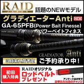 【ご予約受付中】レイドジャパン グラディエーター anti GA-65PBF パワーベイトフィネス※3月末入荷予定。