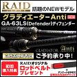 【ご予約受付中】レイドジャパン グラディエーター anti GA-63LS ディフェンダー※3月末入荷予定。