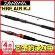 【4月入荷予定/予約受付中】ダイワ(Daiwa) HRF AIR KJ 83M ※入荷次第、順次発送