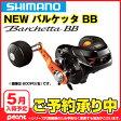 【5月入荷予定/予約受付中】シマノ(SHIMANO) バルケッタBB 600PG ※入荷次第、順次発送