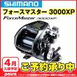 【4月入荷予定/予約受付中】シマノ(SHIMANO) フォースマスター3000XP ※入荷次第、順次発送