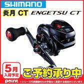 【5月入荷予定/予約受付中】シマノ(SHIMANO) 炎月CT 101HG ※入荷次第、順次発送