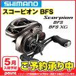 【5月入荷予定/予約受付中】シマノ(SHIMANO) スコーピオンBFS 右 ※入荷次第、順次発送