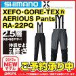 【4月上旬〜中旬 入荷予定/予約受付中】シマノ(SHIMANO) XEFO GORE-TEX AERIOUS Pants RA-22PQ XL ブラック※入荷次第、順次発送