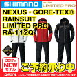 【4月上旬〜中旬 入荷予定/予約受付中】シマノ(SHIMANO) NEXUS GORE-TEX RAINSUIT LIMITED PRO RA-112Q 2XL ブラッドレッド※入荷次第、順次発送