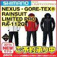 【4月上旬〜中旬 入荷予定/予約受付中】シマノ(SHIMANO) NEXUS GORE-TEX RAINSUIT LIMITED PRO RA-112Q M BB-Xホワイト※入荷次第、順次発送