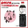 pointプロデュース(宇佐美本店謹製) イカの笑油だれ(醤油)